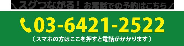 電話番号:03-6421-2522