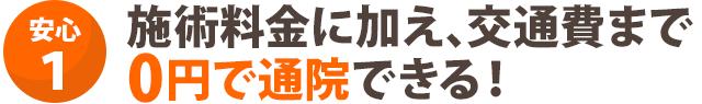 施術料金に加え、交通費まで0円で通院できる!